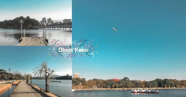 日本九州必去打卡景點|散步在最浪漫的河畔,體驗一下日本人的日常生活 ? !  |大濠公園 🇯🇵哈