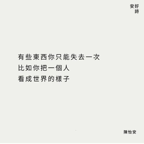 一首詩〈你只能失去一次〉有些東西你只能失去一次 比如明明重要 但錯過的當時  有些東西你只能失去一次