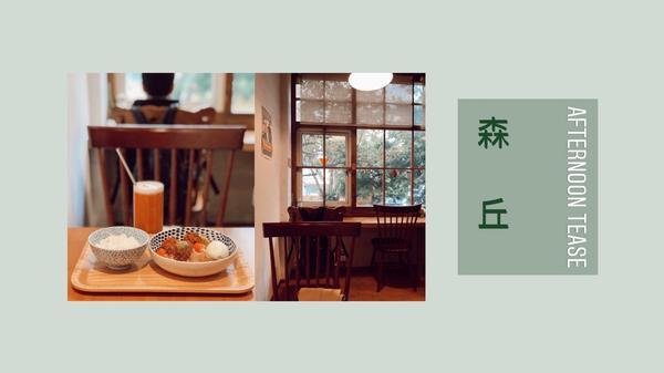 【鬧中取靜無敵窗景】森丘afternoon tease|天母咖啡廳口袋名單#天母咖啡廳 再添一家必去