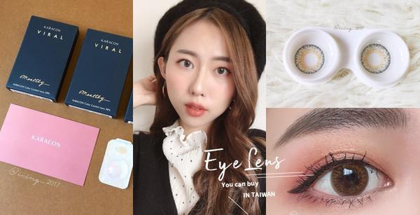 【波波專欄作家】免代購!台灣就能買到的10款超美隱形眼鏡!讓你的雙眼成為發電機!