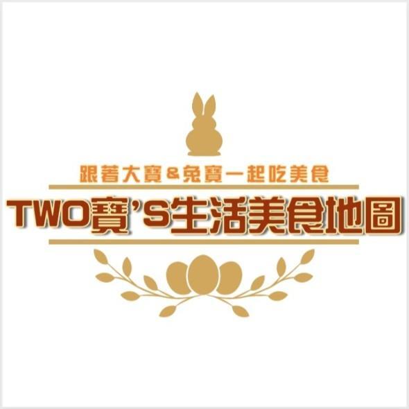TWO寶's生活美食地圖