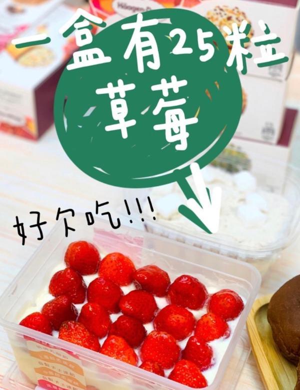 季節限定!🍓草莓季列車出發囉#甜點 #季節限定 #草莓 #草莓季  #愛吃的嘴   草莓爽就是一盒