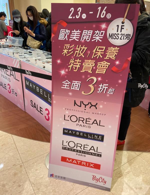 NXY🉐️特賣會NXY來燒大家的合包了! 新竹巨成今日起至2/16 開始特賣!!價格都打到骨折!!