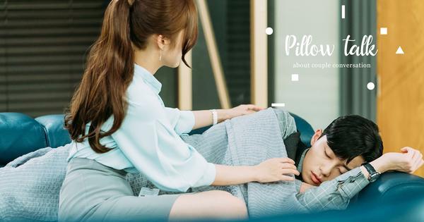 每天睡前10分鐘的pillow talk,拉近兩人距離的親密對話重質不重量~
