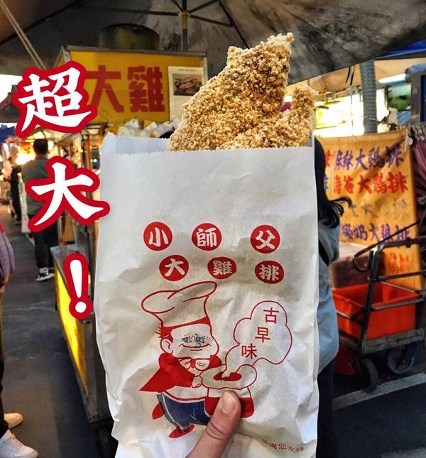 比臉還大的G排!🐔 饒河夜市人氣排隊美食✨📍小師傅大雞排 🏠 台北市松山區饒河街192號正對面