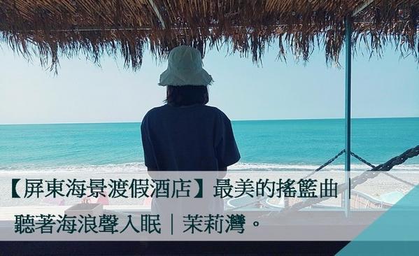 【屏東海景渡假酒店】最美的搖籃曲|聽著海浪聲入眠|茉莉灣。顛起腳尖就能看到美麗的浪花,一陣一陣慢節奏