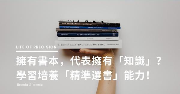 擁有書本代表擁有「知識」?學習培養「精準選書」能力!開始分享【精準閱讀】說書影片之後,有時候會收到大