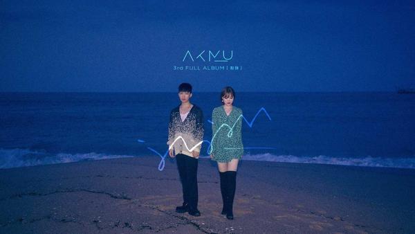 今日推薦歌曲🎶樂童音樂家(AKMU) 如何連離別都愛著,而我是愛你的(어떻게 이별까지 사랑하겠어
