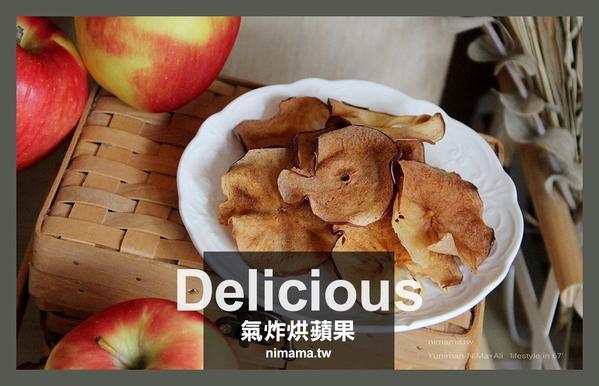 氣炸烤箱:蘋果乾~享受美食與美意