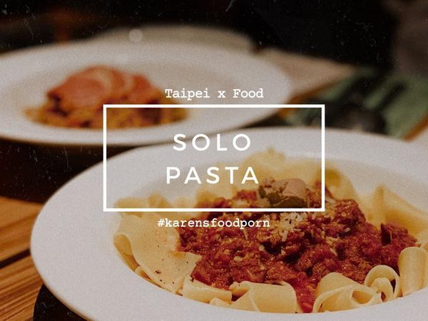 「台北✖️美食」大安區👉🏻Solo Pasta 號稱台北最好吃的義大利麵?!幫你解答!!對於義大