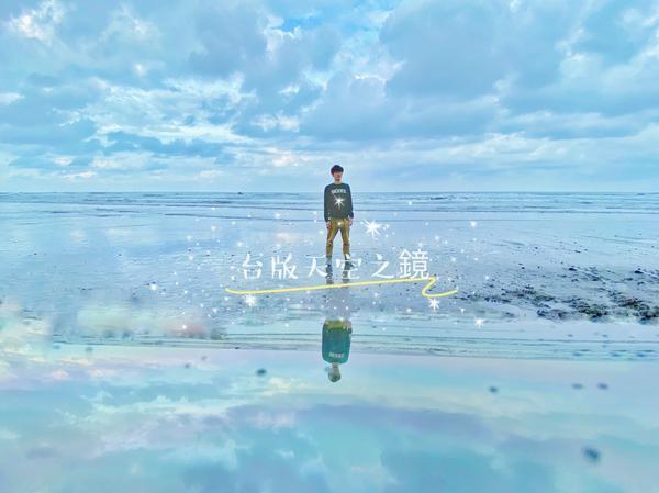 🌻臺東🌻都歷沙灘~台版天空之鏡❤️絕美倒影不用出國這裡就有!什麼!!臺東原來也有天空之鏡啦!除了