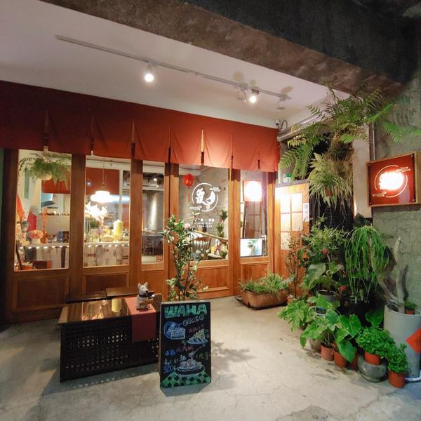 月霞Waha Cafe~隱藏在赤峰街的老宅咖啡廳中山站的特色咖啡廳越來越多 尤其老宅改建的店 特別有