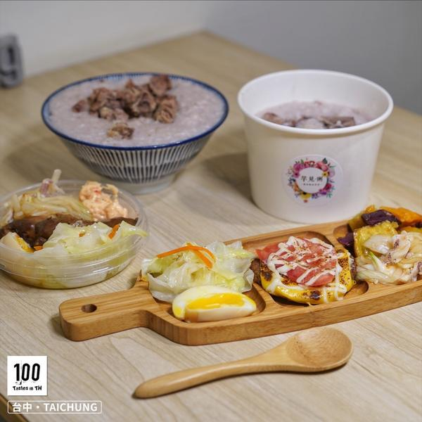 芋見粥|東海別墅美食推薦!芋頭排骨粥專賣!吃粥也能配好菜,從肉、蛋、青菜到乾料一應俱全,只要銅板價就