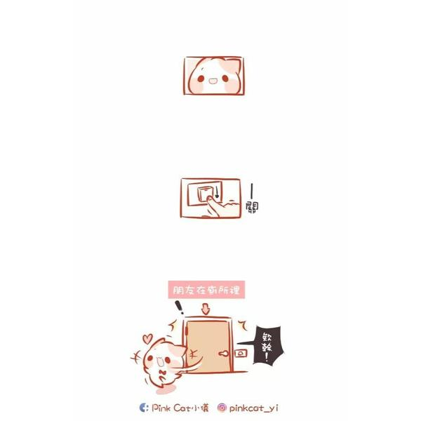 陪朋友上廁所都會幹的事😂 . . #小儀の日常❤︎ #pinkcat小儀#圖文#插畫#粉紅貓#電繪