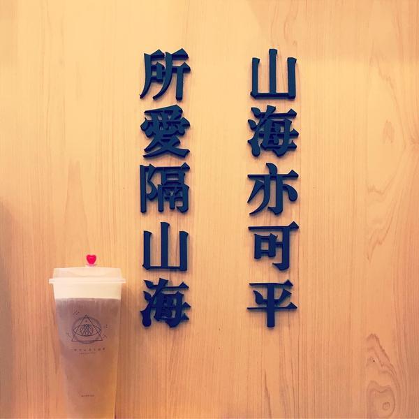 台中美食 心中有疑問得不到解答快來喝答案茶,讓它為妳指點迷津喜歡你是真的,撤的決也是真的 for天蠍