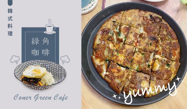 滿足視覺和味覺的韓式料理🍽Corner Green Cafe綠角咖啡☕️Hello各位發胖粉晚安~