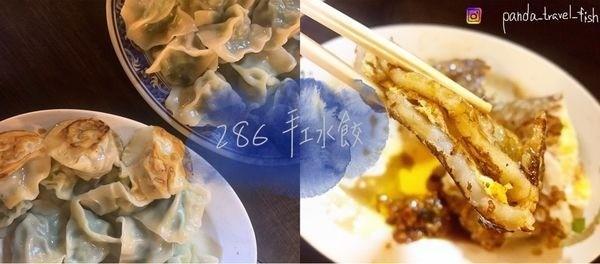 「桃園美食」286手工水餃。超平價銅板價的水餃,半夜找不到宵夜就來吃水餃這家店就在中原的新中北路上,