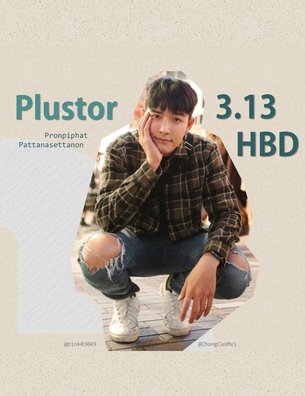 【HBD Plustor阿加!】3/13生日祝福/泰星介紹-這是一個新的企劃,藉由明星生日來介紹他們