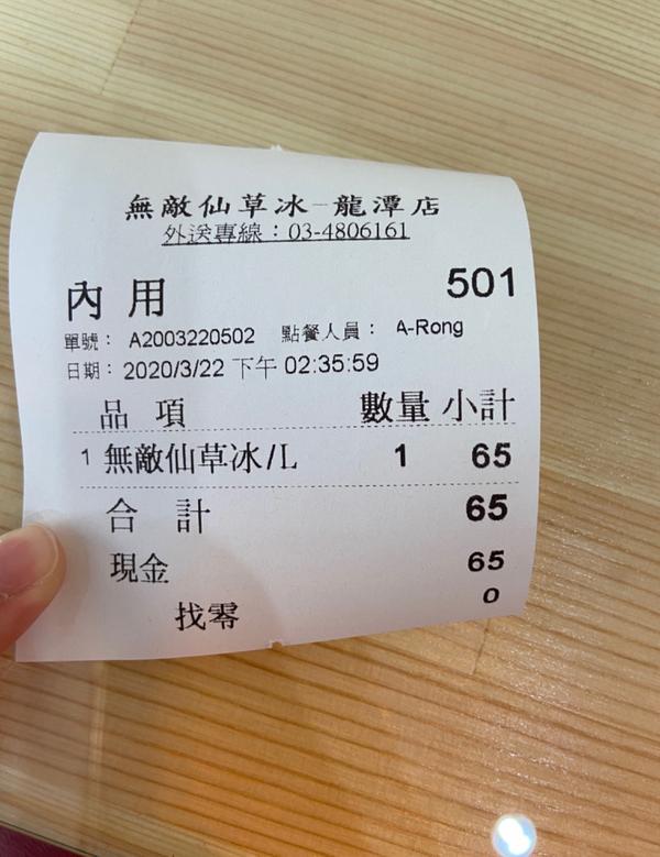 無敵仙草冰~龍潭店好好吃又不甜的仙草冰⋯ 料多實在!👍🏻👍🏻  #龍潭 #仙草冰 #好好吃