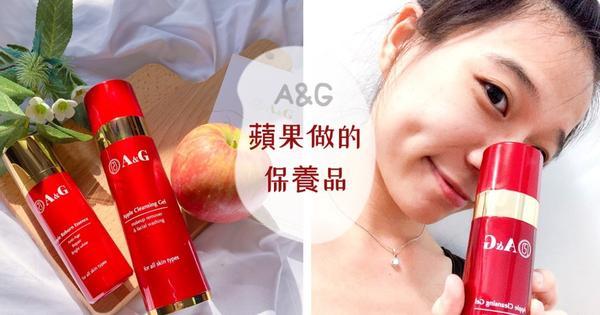 ➖愛漂亮➖ A&G爵密 · 蘋果做的保養品:洗卸凝膠、重生精華 - 給肌膚一段新旅程!📍A&amp