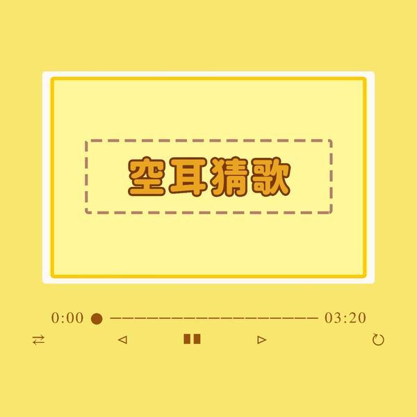 空耳猜歌EP.1-偶給牛🐂雞🐔鴨🦆Biore【題目】 偶都沒有狗 汪 偶都喵喵喵 汪 偶給牛�