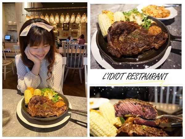 L'IDIOT RESTAURANT 驢子餐廳📍L'IDIOTRESTAURANT驢子餐廳&nbs