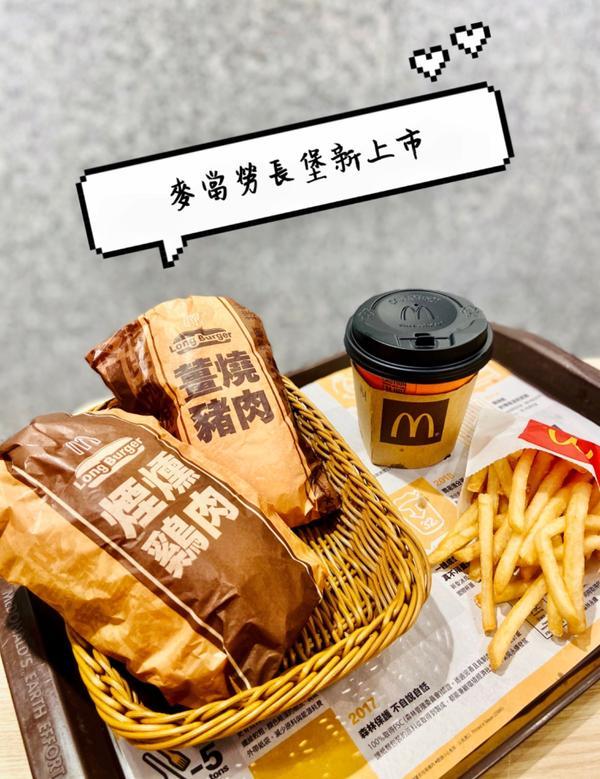 麥當勞長堡新品上市囉❣️平常來麥當勞不是吃雞塊、炸雞,不然就是薯條,這次帶佑佑先生來吃看看麥當勞的