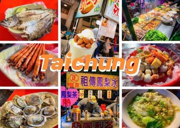 ✖️Fun Life Lai #037 #Taichung #旱溪夜市必吃美食旱溪夜市是Amelia