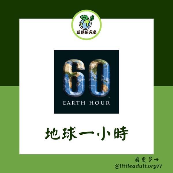 《地球一小時》《地球一小時》 - ⚠️今天有個重大活動! 📣要邀請大家一起來參與啦~~~ 那就是「