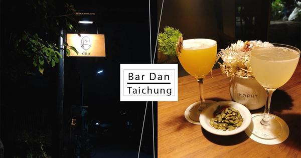 週末My醉《台中西區|BAR Dān》生活中總是有些許不如意,什麼時候也給自己一個空間,小酌一杯,用