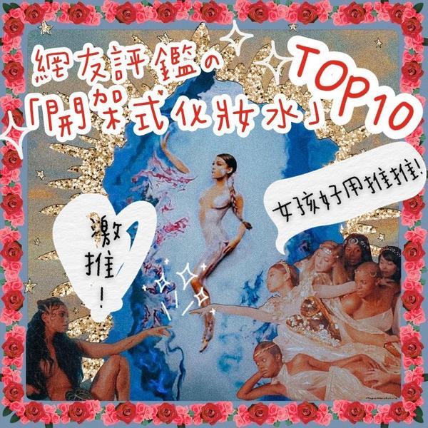 女孩好用推推!網友評鑑の「開架式化妝水」TOP 10    #TOP10-肌研極潤健康化粧水  容量