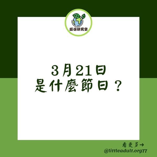 《3月21日是什麼環保節日?》《3月21日是什麼環保節日?》 - A:世界森林日 - 今天就快過完了