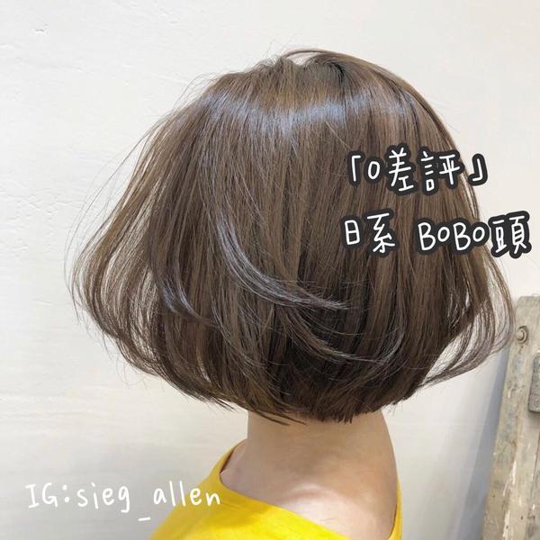 🌼初戀BoBo頭 減齡又可愛🍑🍑🍑🍑✂️地址:中壢九和一街30號 ✂️預約電話:03-42