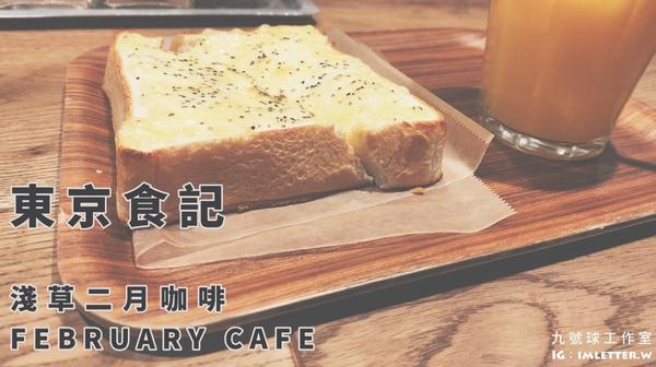 【日本】東京食記︱淺草二月咖啡 FEBRUARY CAFE歡迎來這些地方找我👇Facebook:h