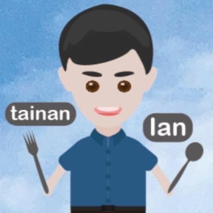 台南•逸恩•小鮮肉的美食日記
