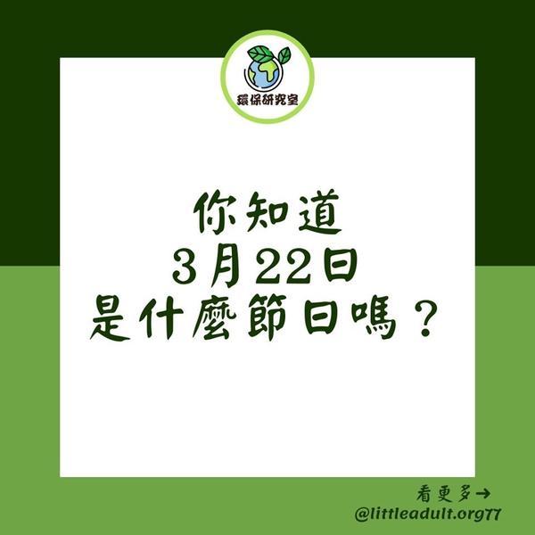 《你知道 3月22日是什麼節日嗎?》《你知道 3月22日是什麼節日嗎?》 - A:世界水資源日 -