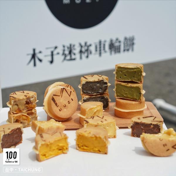 Muzi 木子迷祢車輪餅|講求真材實料,創意口味甜鹹兼具,迷你午茶好滋味!Muzi 木子專賣直徑 4