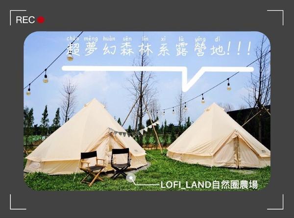 免搭帳棚超美森林系夢幻五星懶人網美露營地-「LOFI_LAND自然圈農場」2019/01開始營運才開