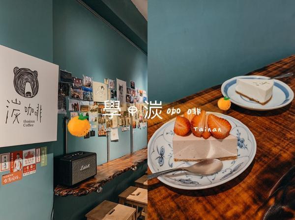 學甲美食 │ 湠咖啡 • 樸實的文青咖啡廳超平價!▸時間:07:30-18:00▸公休:星期二▸電話