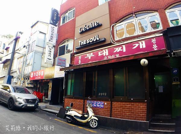 【韓國・首爾】梨泰院異國餐酒館的平行宇宙・部隊鍋美食店「高岩食堂」最近宅在家,你都追什麼劇呢?《梨泰