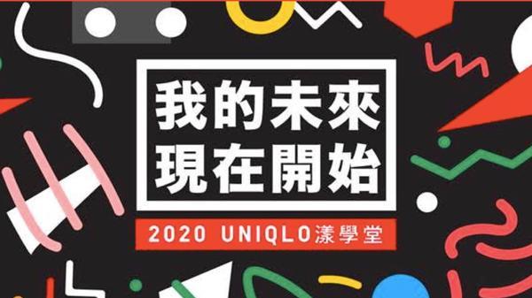 2020 Uniqlo「漾學堂」|顧客數據洞察課程分享2020年Uniqlo首開「漾學堂」課程,讓即