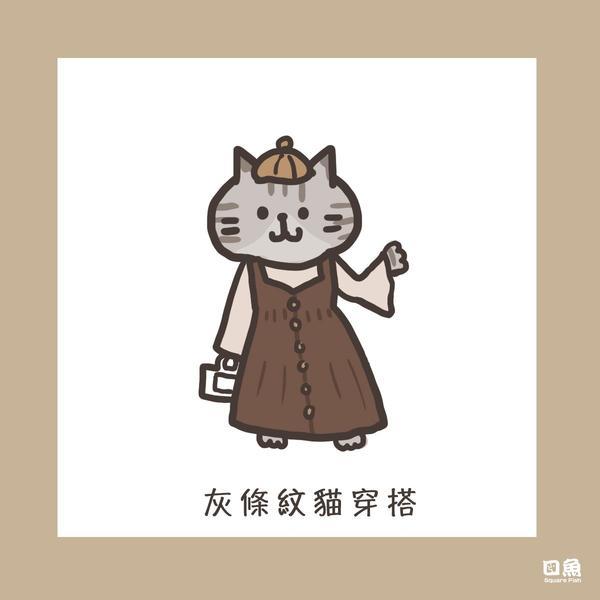 咖啡色系服裝穿搭咖啡色帽子+淺咖啡的喇叭袖上衣+有腰身的連身裙+帆布的小袋子要和男友約會灰條紋貓,喜