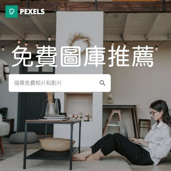 熱門免費圖庫相片推薦|Pexels有時候想要在文章裡面放一張照片,手機裡面卻沒有可以漂亮的素材可以使