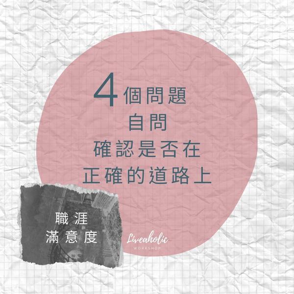 4個問題,自問是否在正確的道路上你對現在的工作滿意嗎?!·你可能常常聽到周圍的人說#工作倦怠#沒有動
