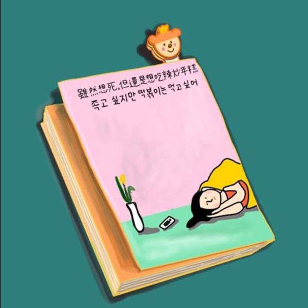 生活일상🎨推薦給不喜歡閱讀的你相信很多人應該也是喜歡看書,但又不喜歡那種密密麻麻都是字的排版⋯^_