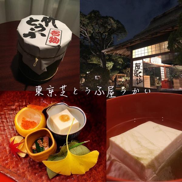 一家把豆腐做成米其林一星的餐廳[東京 芝 とうふ屋うかい]自從東京進入到自肅時期後,就不敢像從前一