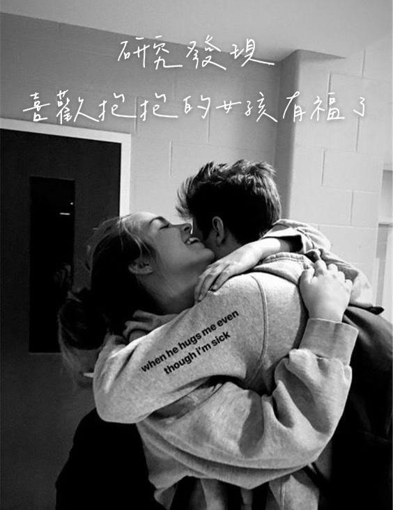 研究發現:抱抱原來有這些好處!💖妳是個常常跟男友撒嬌討抱抱的人嗎? 研究指出擁抱是有很多好處的!