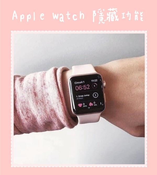 Apple Watch實用技巧&隱藏功能!🤩有人跟我一樣當初為了「潮」,所以了Apple Watc