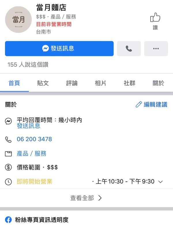 增設打卡點麻煩小編增設打卡點 謝謝🙏 當月麵店  台南市東區長榮路三段66巷23號