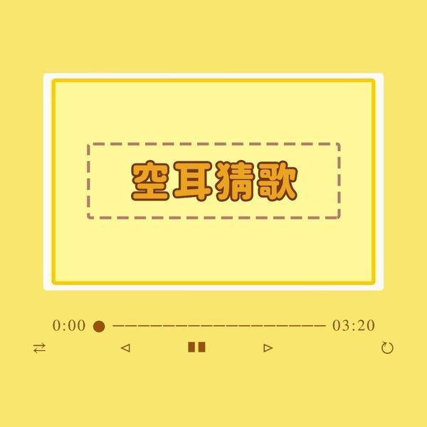 空耳猜歌EP.5-煩死you【題目】 煩死you~ 肉乾$299要含麵!(棒呆!) 煩死you~ 請